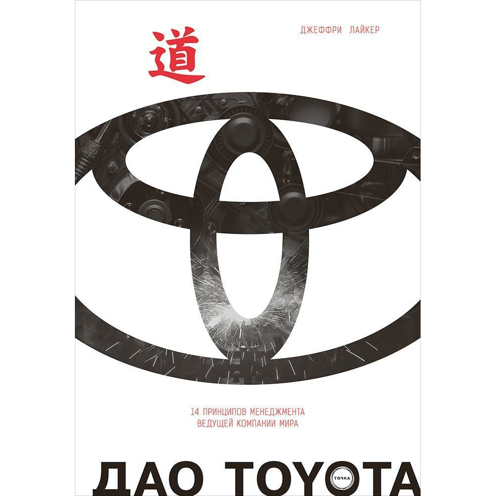 dao-toyota-14-principes-de-gestion-de-la-premiere-societe-mondiale