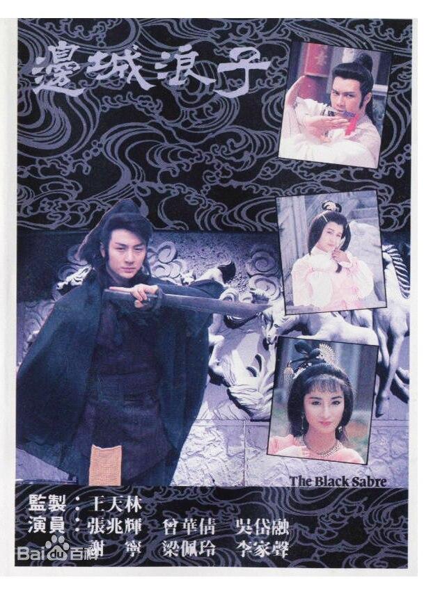 边城浪子1989粤语
