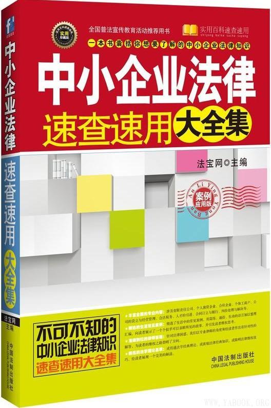 《中小企业法律速查速用大全集(案例应用版)》封面图片