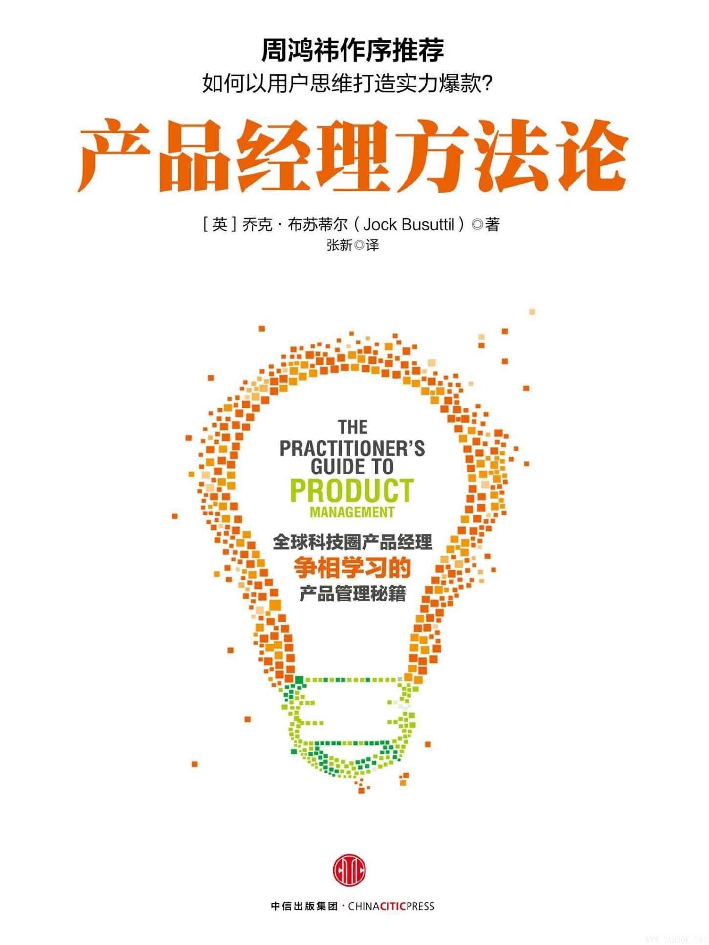 《产品经理方法论》封面图片