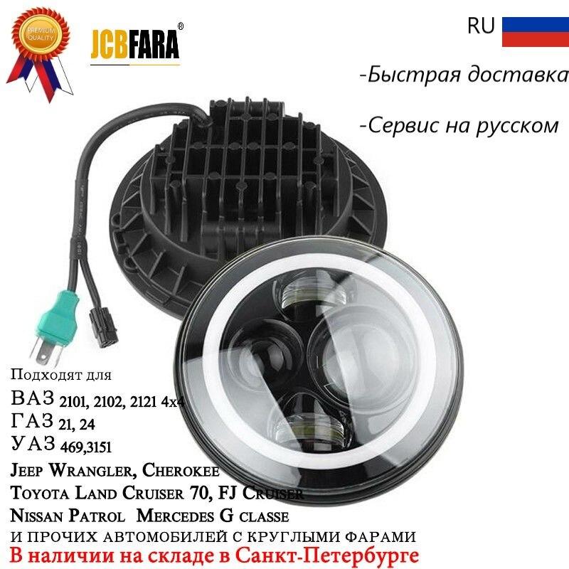 7 polegada 40w avto luz Wrangler JK LEVOU Farol com feixe de OI-Baixo com H4 e H13 DRL turn signal para LADA