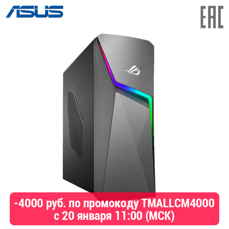 PC Asus ROG GL10CS-RU002T I7-8700/2666 16G/1TB + 256G SSD/NV GTX1050/ 2GD5/WiFi/BT/Win10 (90PD02S1-M02550) Gaming