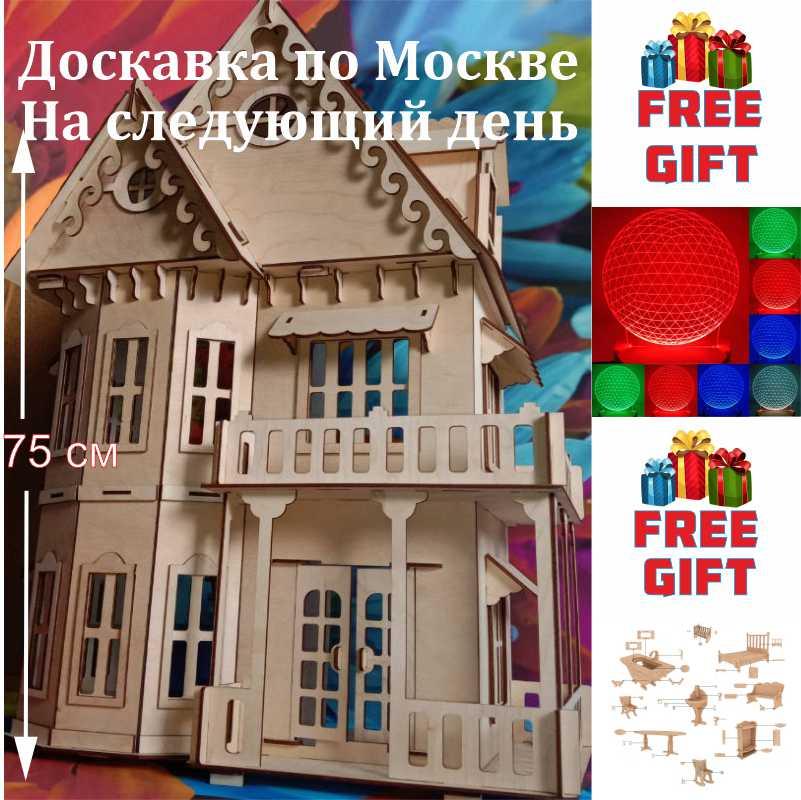 3D Designer, Puppet Wooden House Д-102 + Furniture + 3D Lamp!