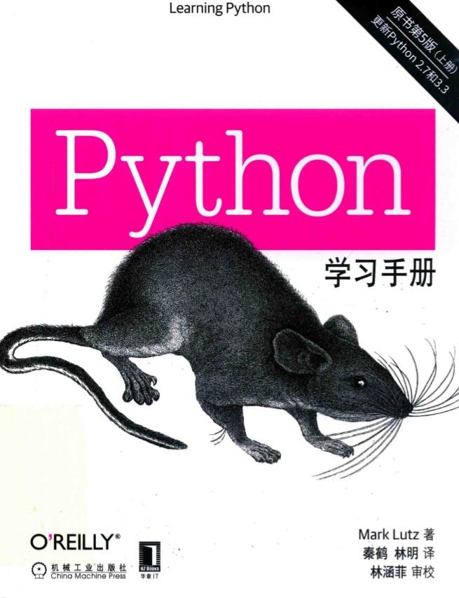 Python学习手册第5版中文版