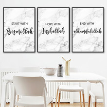 Allah Bismillah Inshaallah Alhamdulillah Islam Marble Poster Prints Islamic Quotes Wall Art Canvas Painting Pictures Home Decor(China)