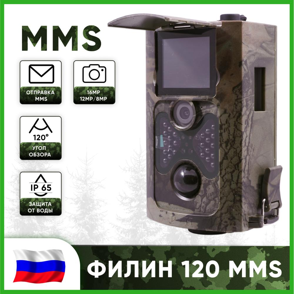 Hunt Thermal Imager Camera Trap Owl 120 MMS Email Photo Traps Gsm Camera Security 16mp 1080p Full Hd Infrared Night Shooting 25m