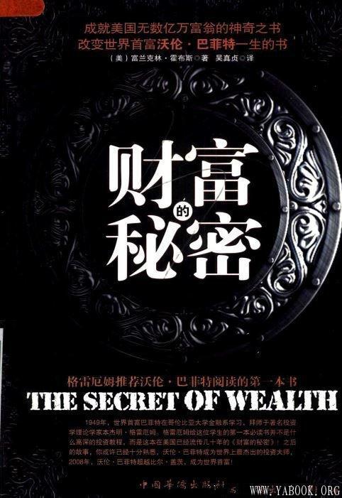 《财富的秘密》封面图片