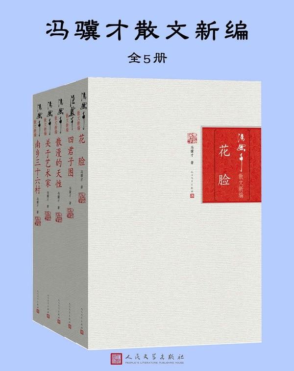 《冯骥才散文新编:全5册》冯骥才【文字版_PDF电子书_下载】