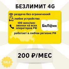 Безлимитный интернет 4G, мобильный интернет. За 200, симкарта безлимитная, сим карта, безлимитный интернет