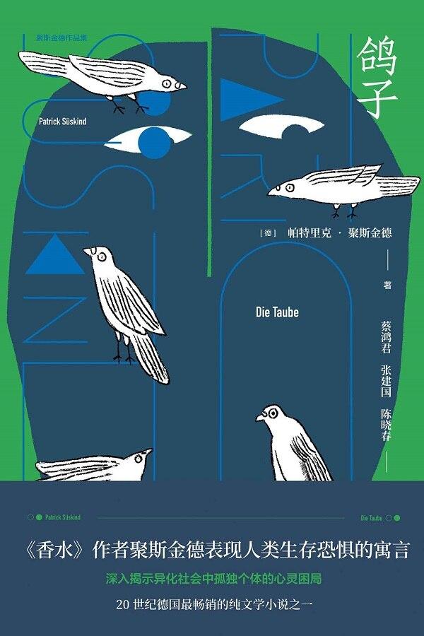 《鸽子(聚斯金德作品集)》封面图片