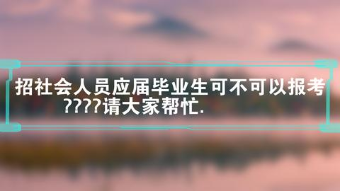 招社会人员应届毕业生可不可以报考????请大家帮忙.