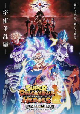 超级龙珠英雄:宇宙争乱篇