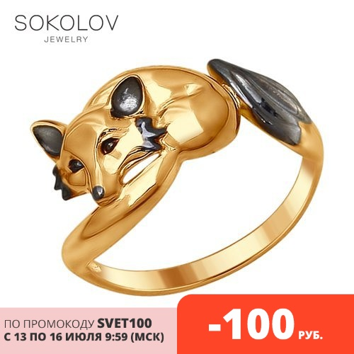 Кольцо «Лис»  SOKOLOV|Кольца|   | АлиЭкспресс