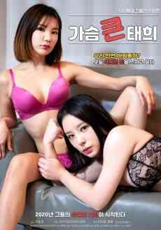 <[中字]HD胸大的泰姬