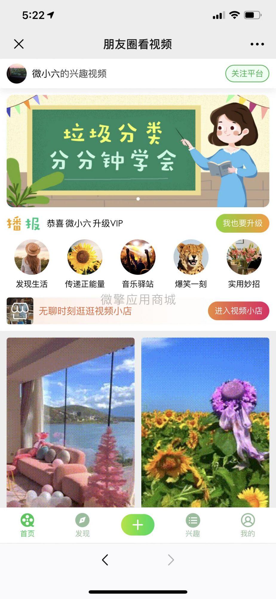 【功能模块】朋友圈看视频 zk_jqvideo 版本号:1.0.15-52资源网