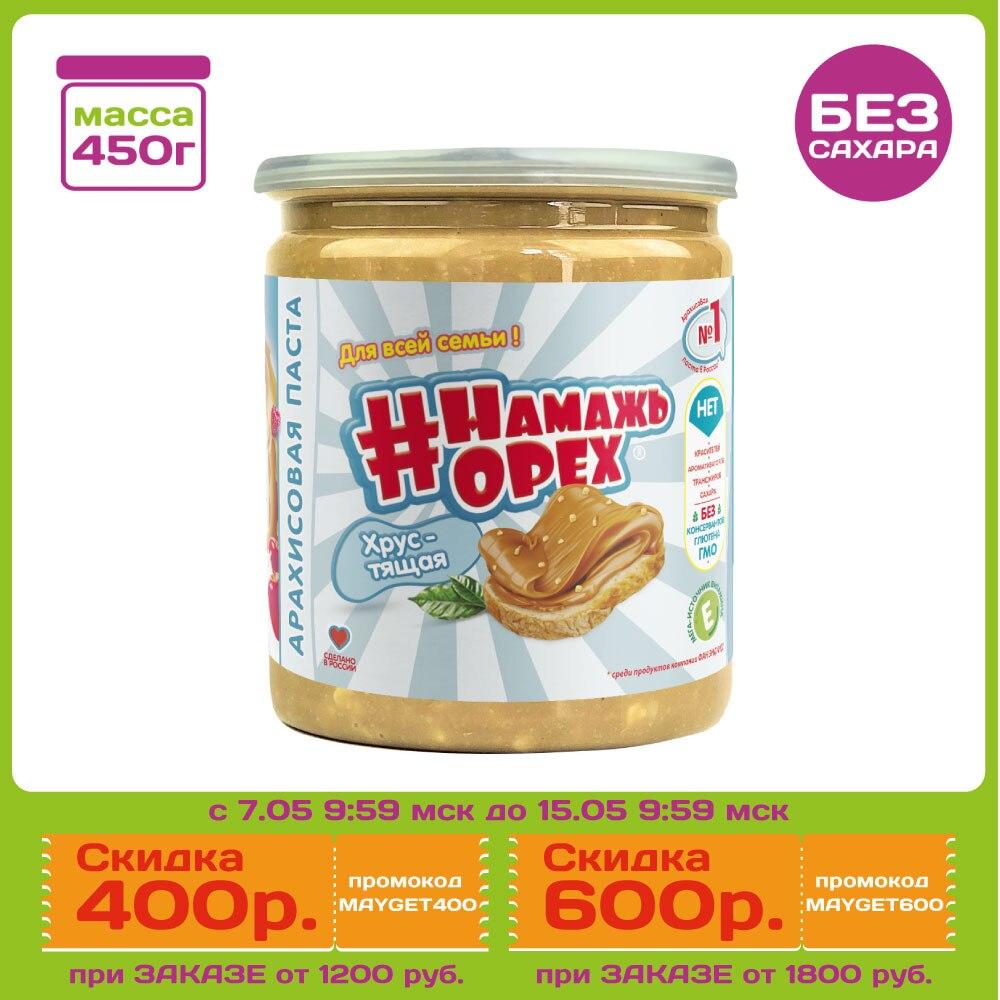 450 гр. Натуральная традиционная сладкая арахисовая паста с кусочками арахиса (хрустящая) TM #Намажь_орех. Без пальмового масла, без сахара.