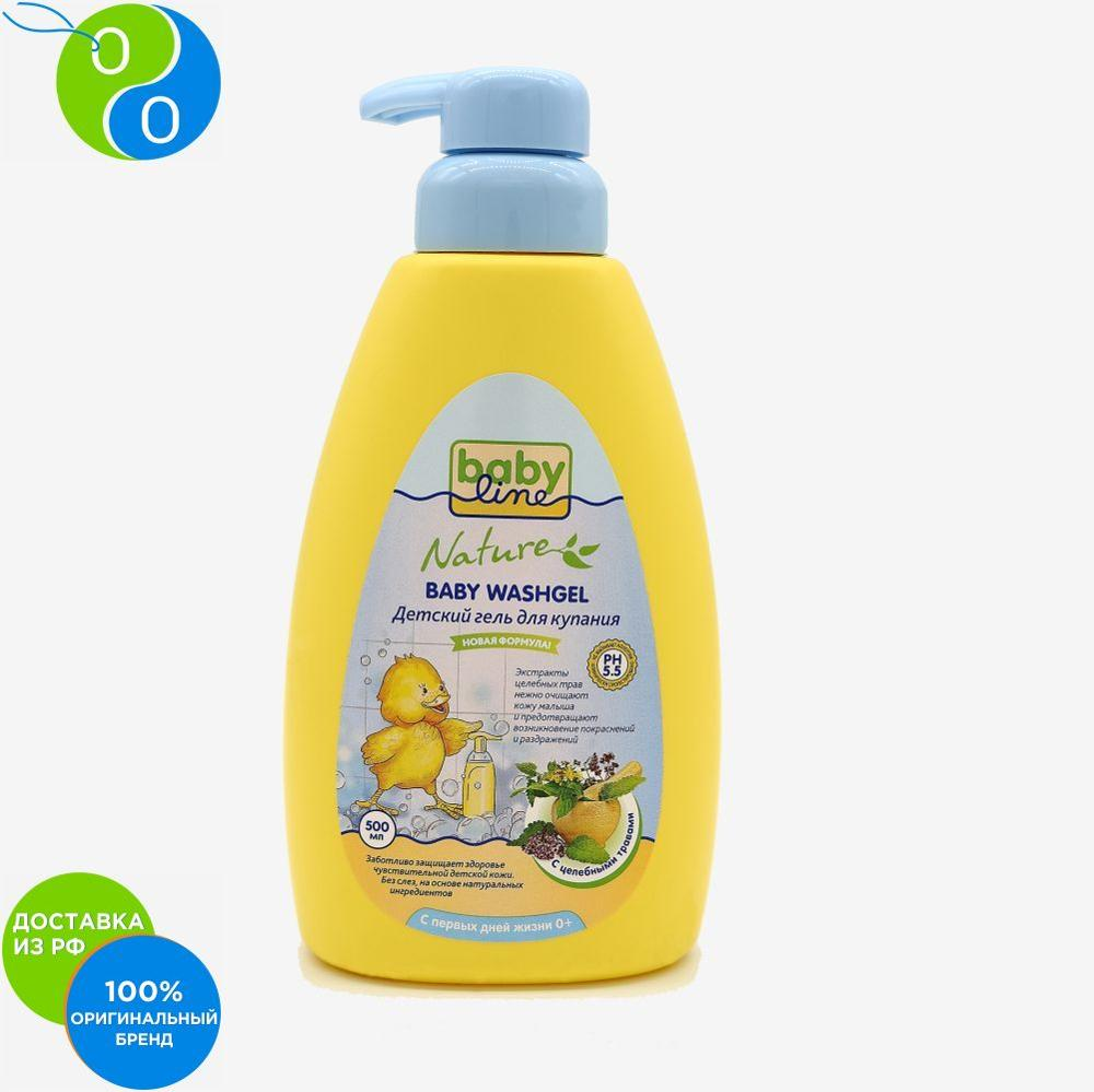Babyline gel for bathing with herbs for children from the first days of life with a dispenser 500ml,Babyline, Baby line, Beybilayn, baby line, baby line, baby Laina, baby line gel for bathing, washing gel, children's g baby line