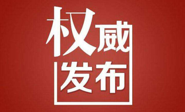 江苏全省学校延迟开学通知:2月底前不开学!
