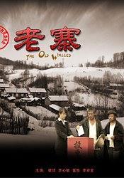 老寨2011