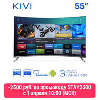 "Телевизор 55 ""KIVI 55UС50GR UHD Smart TV Android HDR curva Изогнутый"