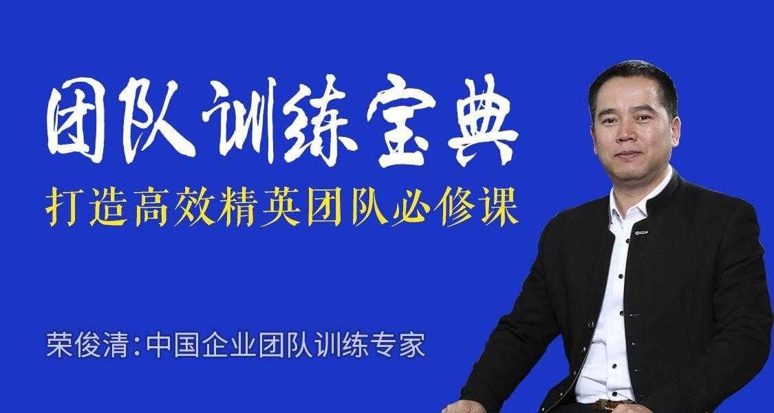 荣俊清:团队训练宝典