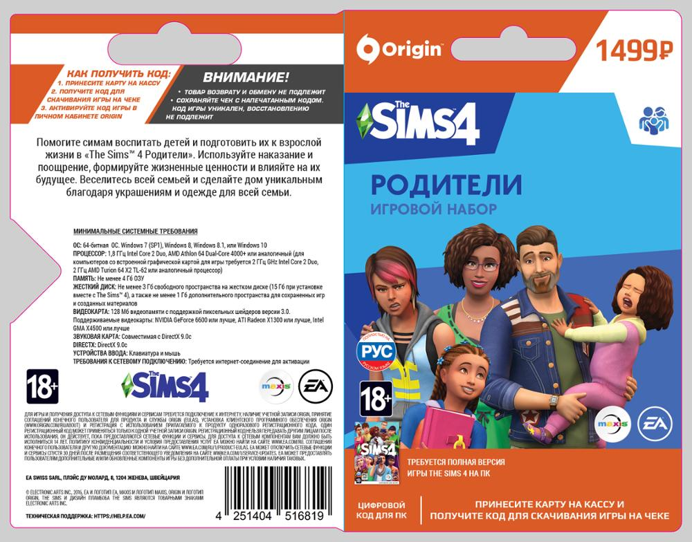 THE SIMS 4 Parenthood Games Pack PC digital code