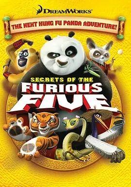 功夫熊猫盖世五侠的秘密