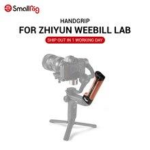 SmallRig DSLR Cámara empuñadura de manija para Zhiyun WEEBILL LAB cardán con soporte para Zapata y 1/4 3/8 agujeros de rosca para opciones de bricolaje 2276