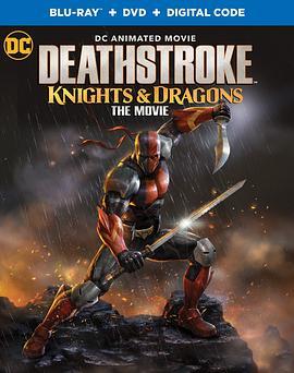 丧钟:骑士与龙 大电影海报