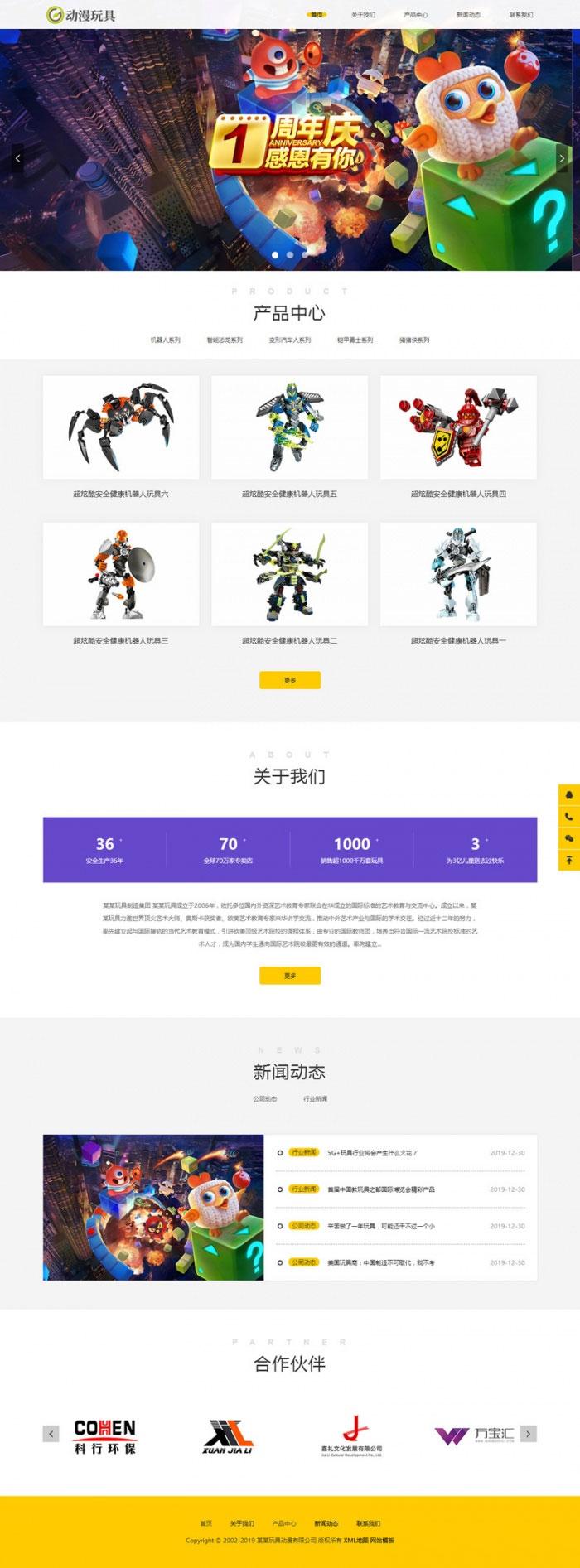 响应式机器人动漫玩具公司网站模板(自适应手机移动端)