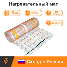 Нагревательный мат электрический тонкий Warmcoin 160Вт/м.кв., тёплый пол 0.5-15 кв.м.под плитку, в плиточный клей/стяжку, коврик