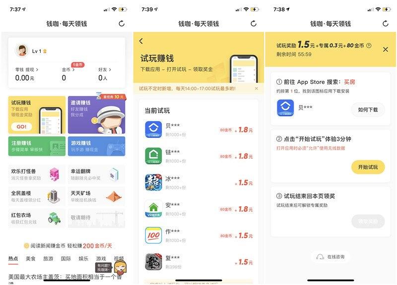 【免费项目】安卓苹果手机轻松日赚100+  白嫖 第2张