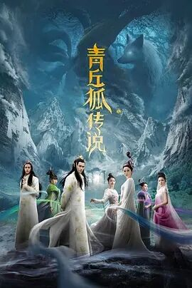 青丘狐传说DVD版