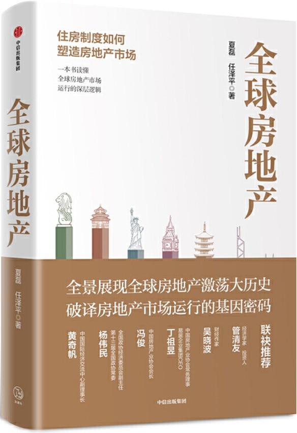 《全球房地产》夏磊,任泽平【文字版_PDF电子书_下载】