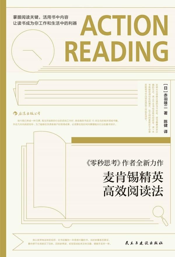 《麦肯锡精英高效阅读法》封面图片