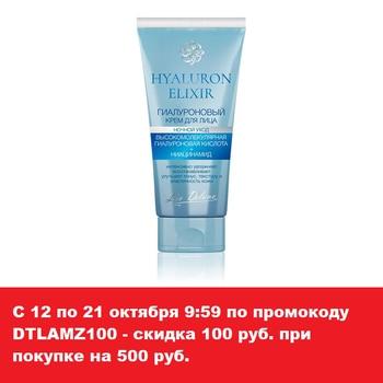 ditalir Ditalier Belarusian cosmetics Hyaluron face cream night care, Hyaluron Elixir series Face Cream Hyaluronic Acid Moisturizer Anti Wrinkle Anti Aging Nourishing Serum Collagen whitening Cream Skin Care недорого