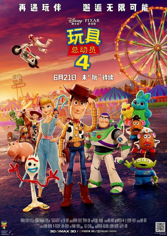 玩具总动员4的海报