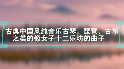 古典中国风纯音乐古琴,琵琶,古筝之类的像女子十二乐坊的曲子
