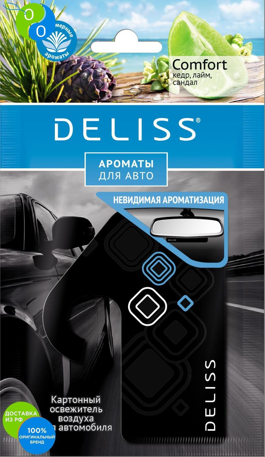 Cardboard DELISS car air freshener for Comfort,delis, deliss, dilis, flavor, in a machine Delis, Deliss, diliss, herringbone to machine smell in the car, the car sachet