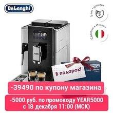 Кофемашина De'Longhi Maestosa EPAM960.75.GLM