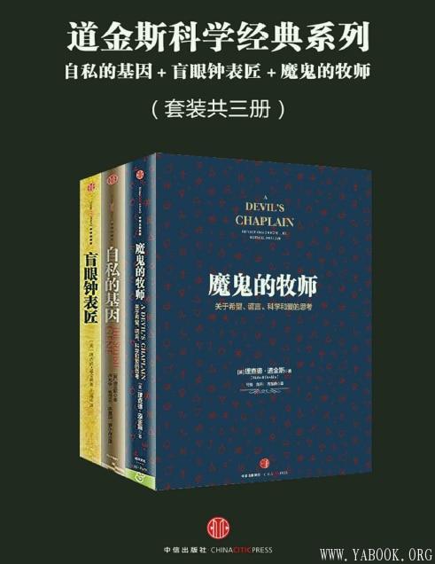 《道金斯科学经典系列:自私的基因+盲眼钟表匠+魔鬼的牧师》封面图片