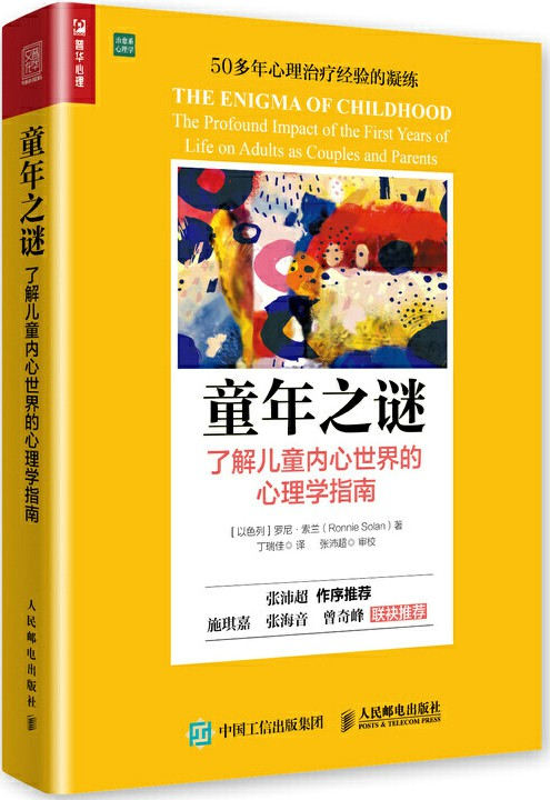《童年之谜:了解儿童内心世界的心理学指南》罗尼·索兰【文字版_PDF电子书_下载】