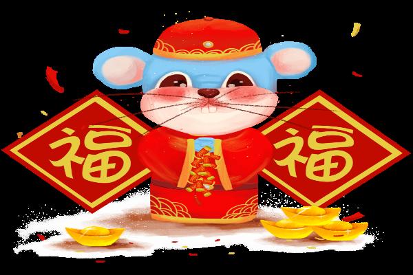 鼠年谐音祝福语 鼠的四字吉祥语