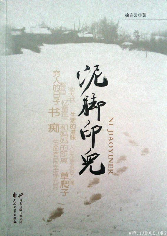 《泥脚印儿》封面图片