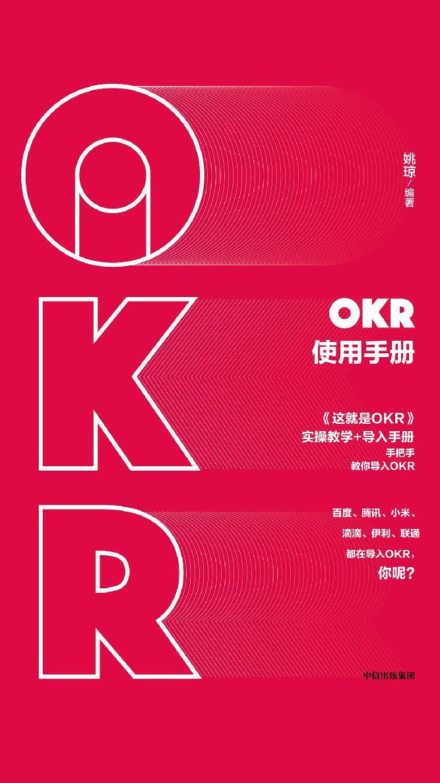 《OKR使用手册》姚琼【文字版_PDF电子书_下载】