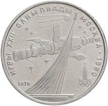 Монета СССР1 рубль 1979 года - Освоение Космоса (Монумент Покорителям Космоса) - Олимпиада 80 100% оригинал, коллекция