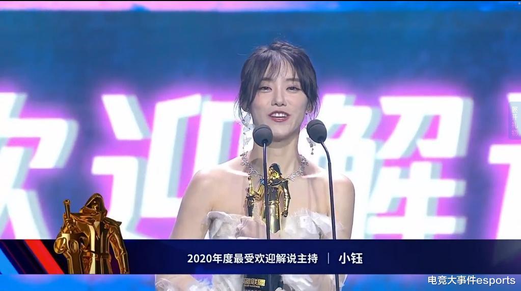 2020年LPL颁奖盛典,小钰获最受欢迎解说主持,获奖感言还撒狗粮?插图(3)