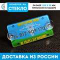 Stylish parking card. Phone number card. Parking time limit. Mobile number. Fun number plate for windshield. LPE10050