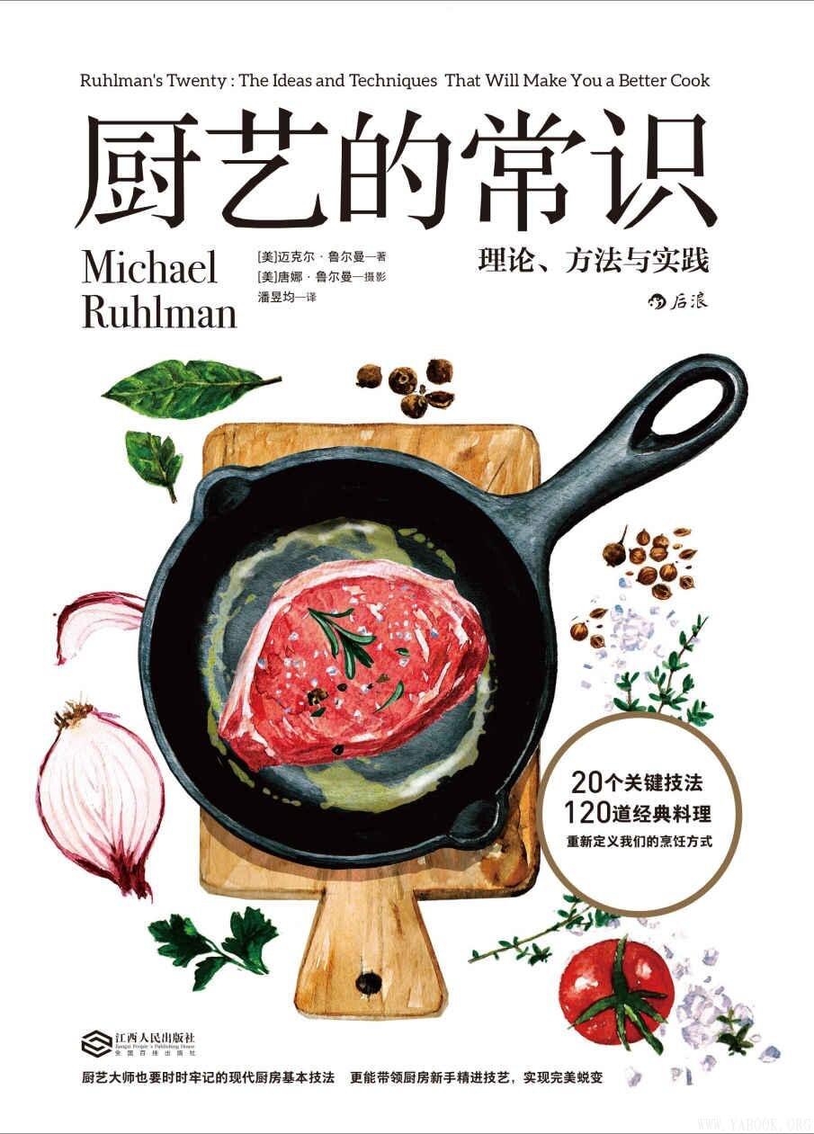 《厨艺的常识:理论、方法与实践》封面图片