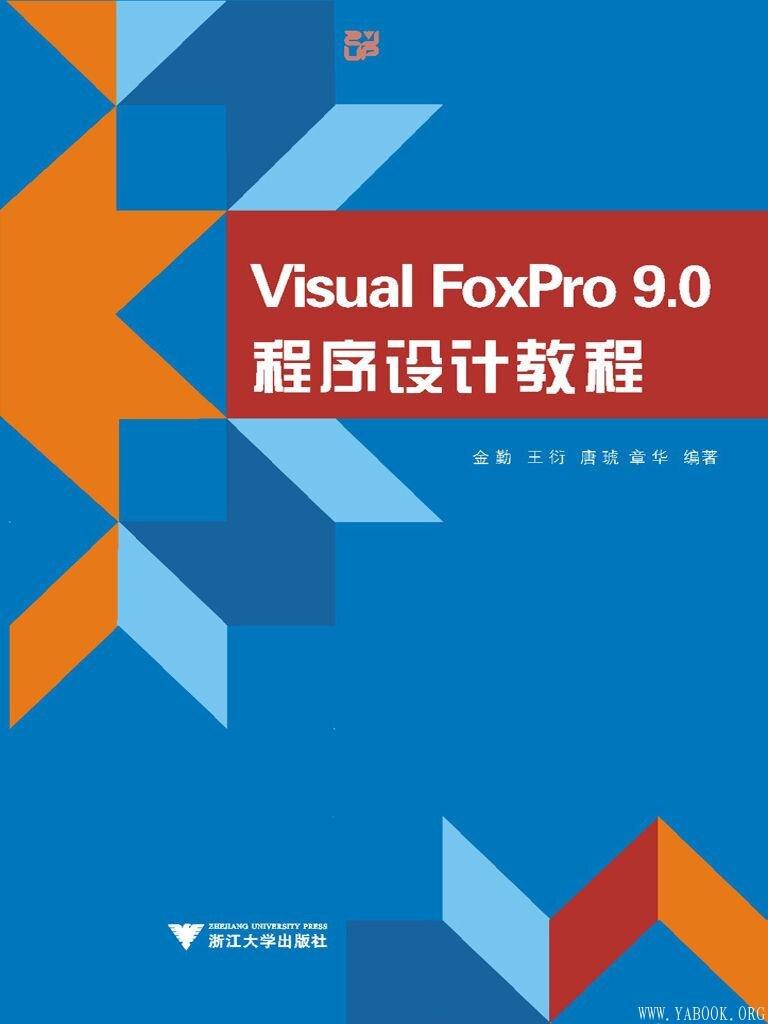 《Visual FoxPro9.0程序设计教程》金勤【文字版_PDF电子书_下载】